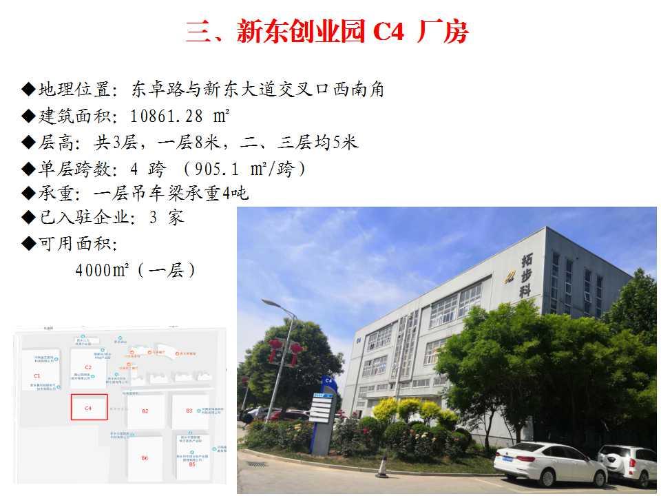 新东创业园 C4  厂房