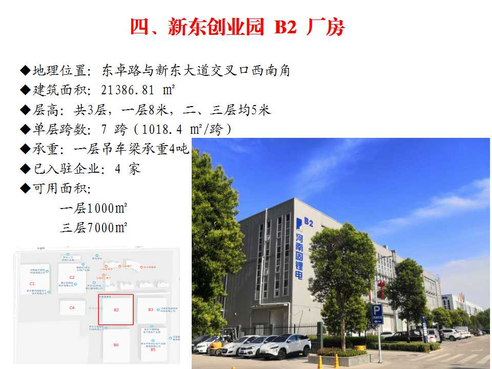 新东创业园  B2  厂房