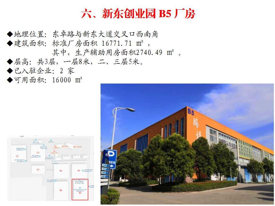 新东创业园 B5 厂房