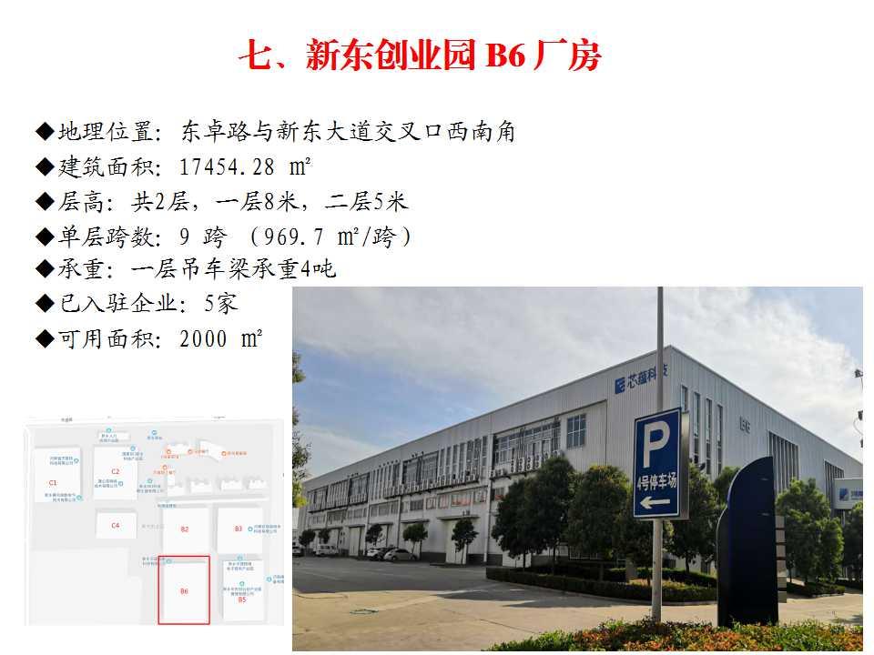 新东创业园 B6 厂房